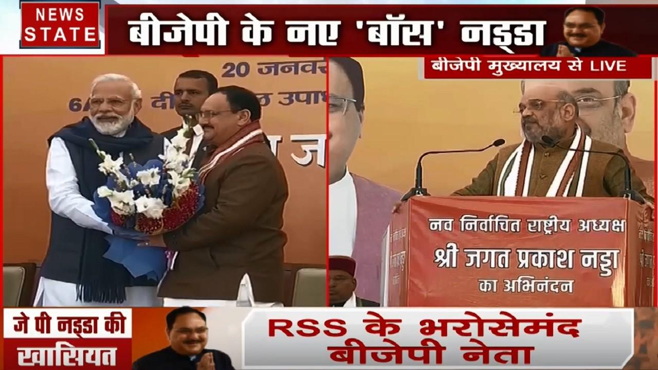 Amit Shah live: अमित शाह- BJP लोकतांत्रिक तरीके से अध्यक्ष चुनती है