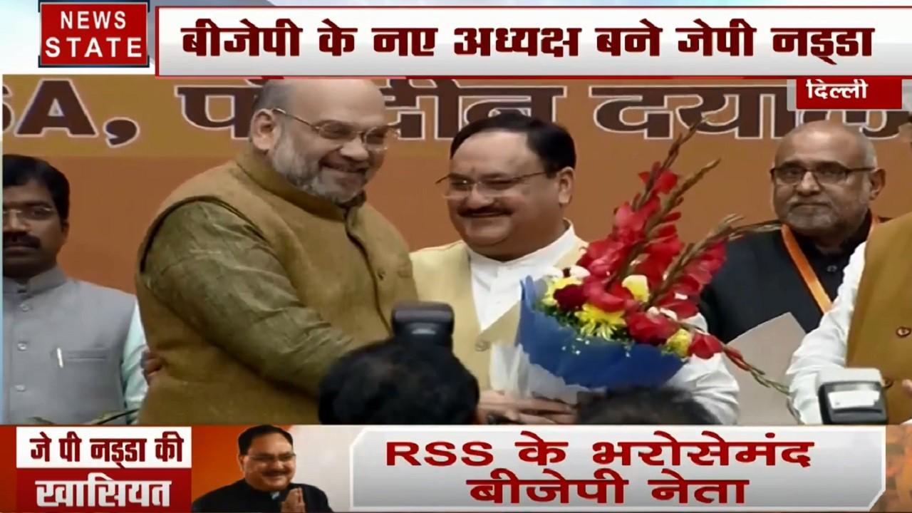 Delhi : भारतीय जनता पार्टी के 14वें राष्ट्रीय अध्यक्ष बने जेपी नड्डा, निर्विरोध हुआ चुनाव