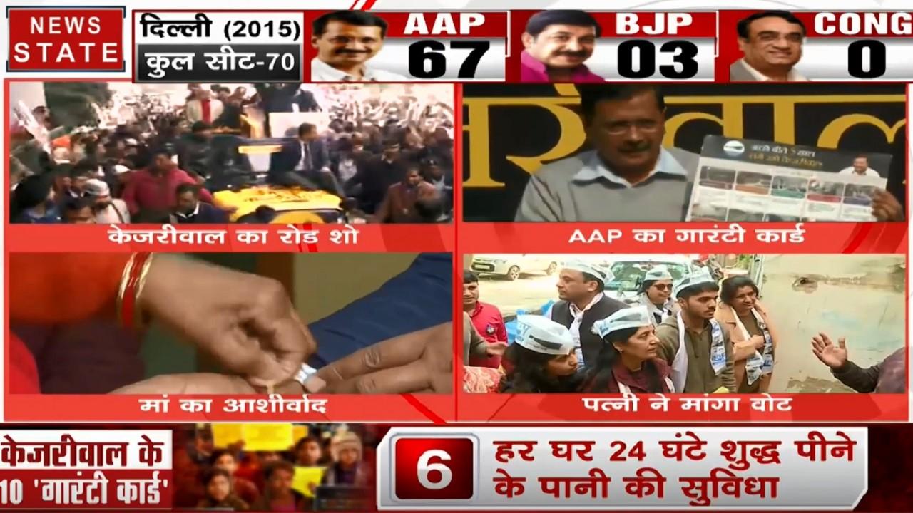 Delhi Assembly Election: देखिए नामांकन में केजरीवाल का शक्ति प्रदर्शन