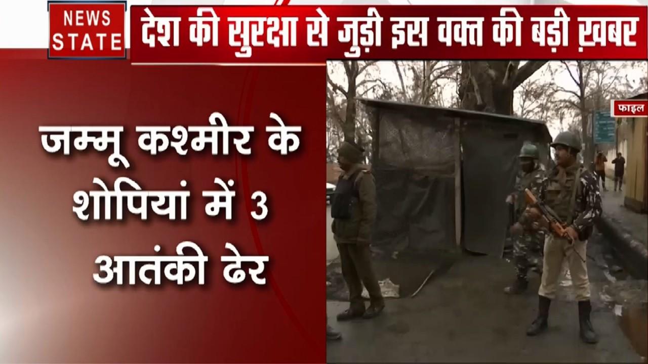 Jammu kashmir : शोपियां में 3 आतंकी ढेर, मुठभेड़ जारी