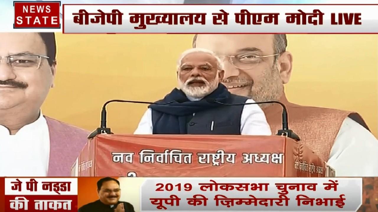 Modi Live: BJP के नए अध्यक्ष JP नड्डा, PM मोदी बोले- सत्ता में रहते हुए दल को चलाना बड़ी चुनौती होती है