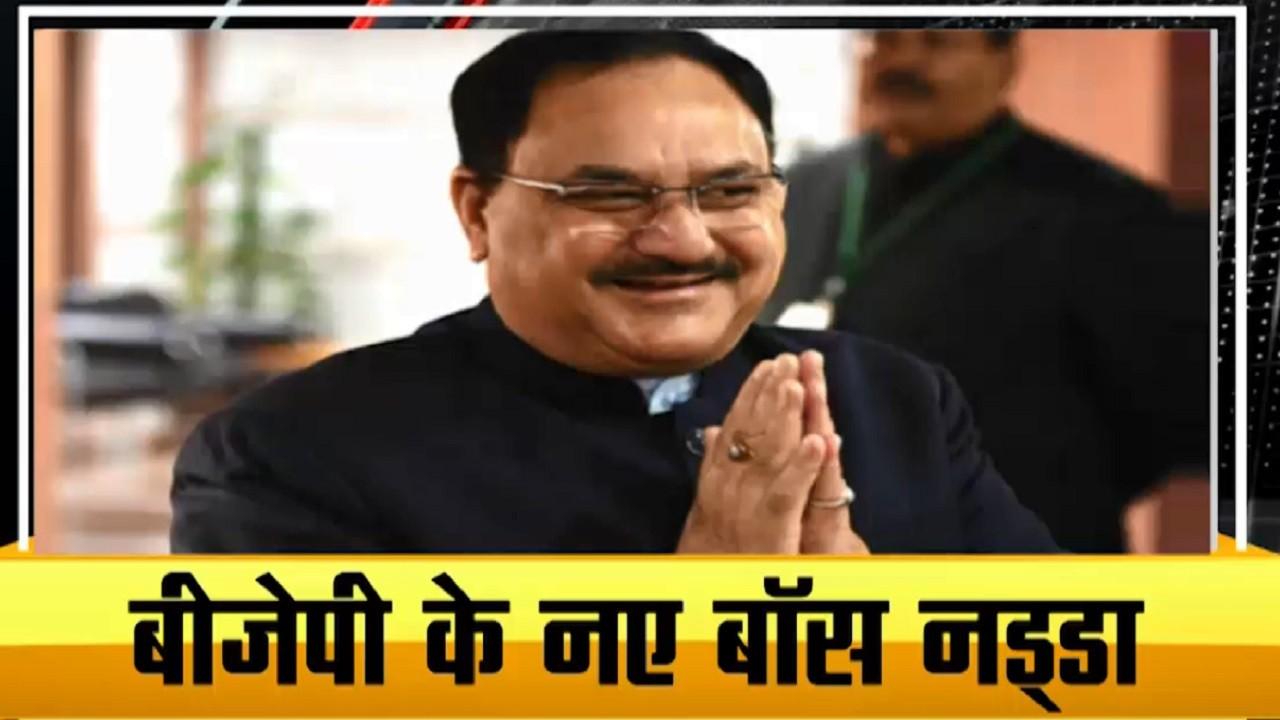4 बजे 40 खबर: BJP के नए बॉस नड्डा, रोड शो से छूटा नामांकन, देखें 40 बड़ी खबरें