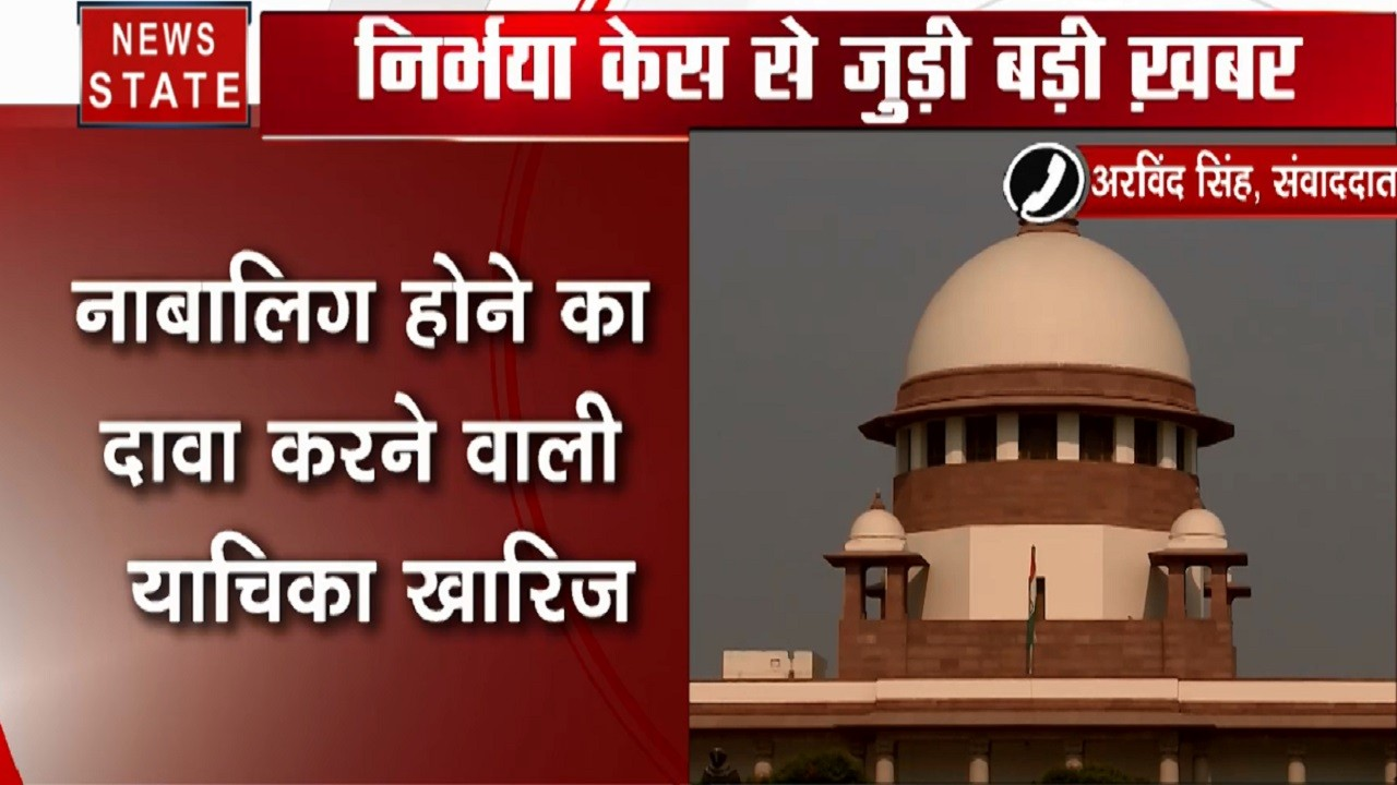 Nirbhaya Case: सुप्रीम कोर्ट ने खारिज की दोषी पवन की याचिका, नहींं माना नाबालिग होने का तर्क