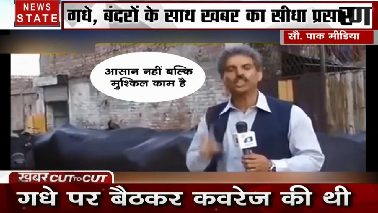Khabar Cut To Cut: पाकिस्तान के अजब गजब रिपोर्टर, देख कर अपनी हंसी नहीं रोक पाएंगे आप