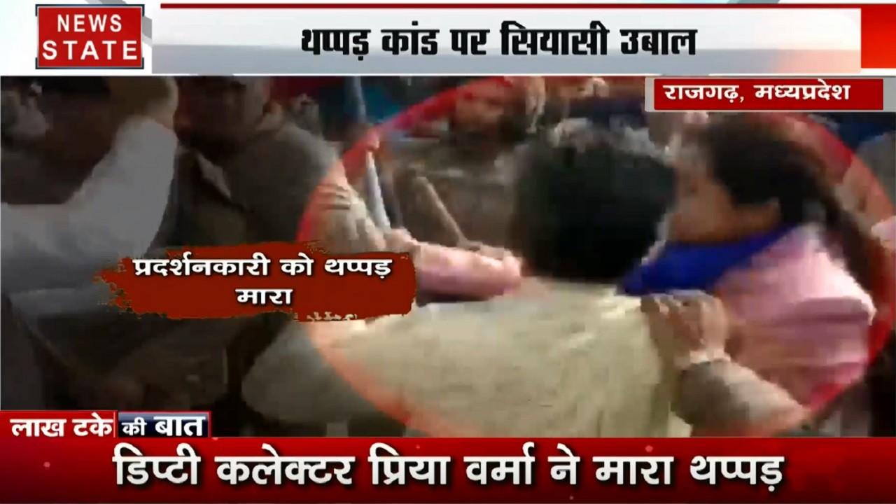 Lakh Take Ki Baat: राजगढ़ में कलेक्टर ने क्यों जड़े BJP कार्यकर्ता को चांटे, देखें रैली में थप्पड़ कांड