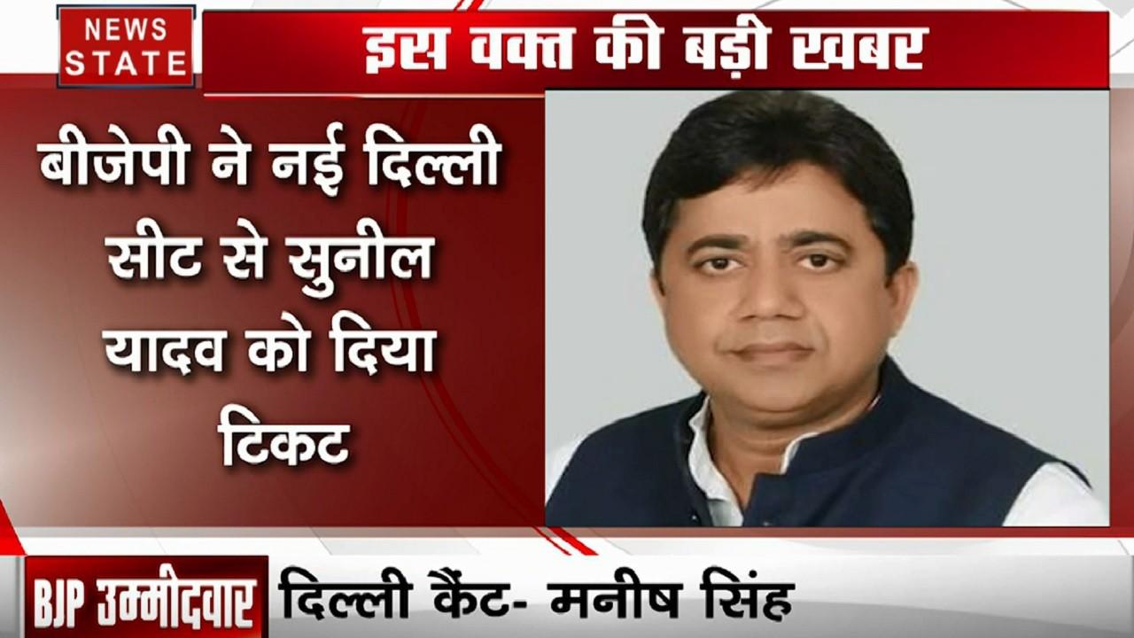 Delhi Election 2020: बीजेपी और कांग्रेस की दूसरी लिस्ट जारी, नई दिल्ली सीट से बीजेपी के सुनील यादव और कांग्रेस के सब्बरवाल को टिकट