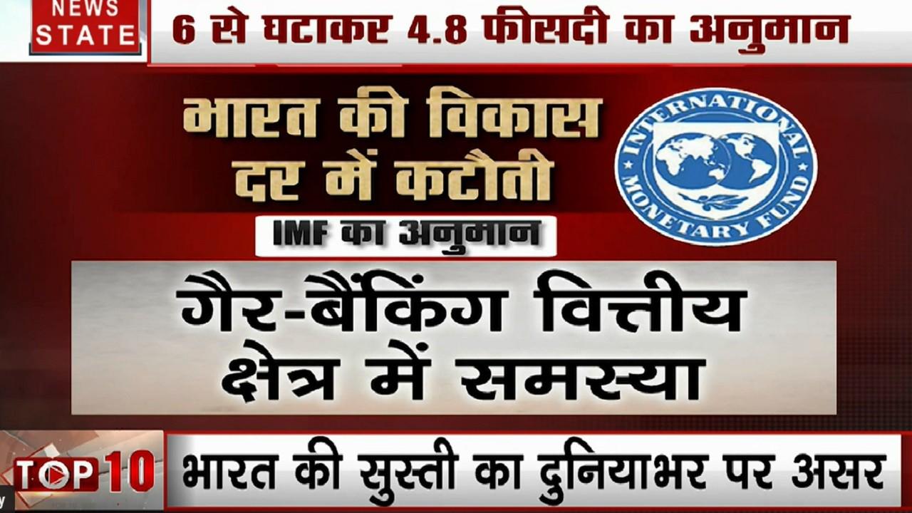 IMF ने घटाई भारत की विकास दर, 6 से 4.8 फीसदी का अनुमान, दुनिया की अर्थव्यवस्था पर पड़ा असर