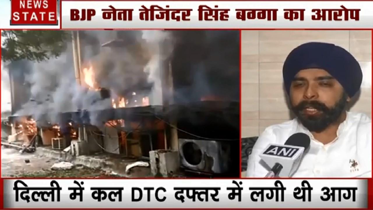 Delhi Election 2020: बीजेपी नेता बग्गा का AAP पर आरोप- साजिश के तहत डीटीसी के कागजात जलाए