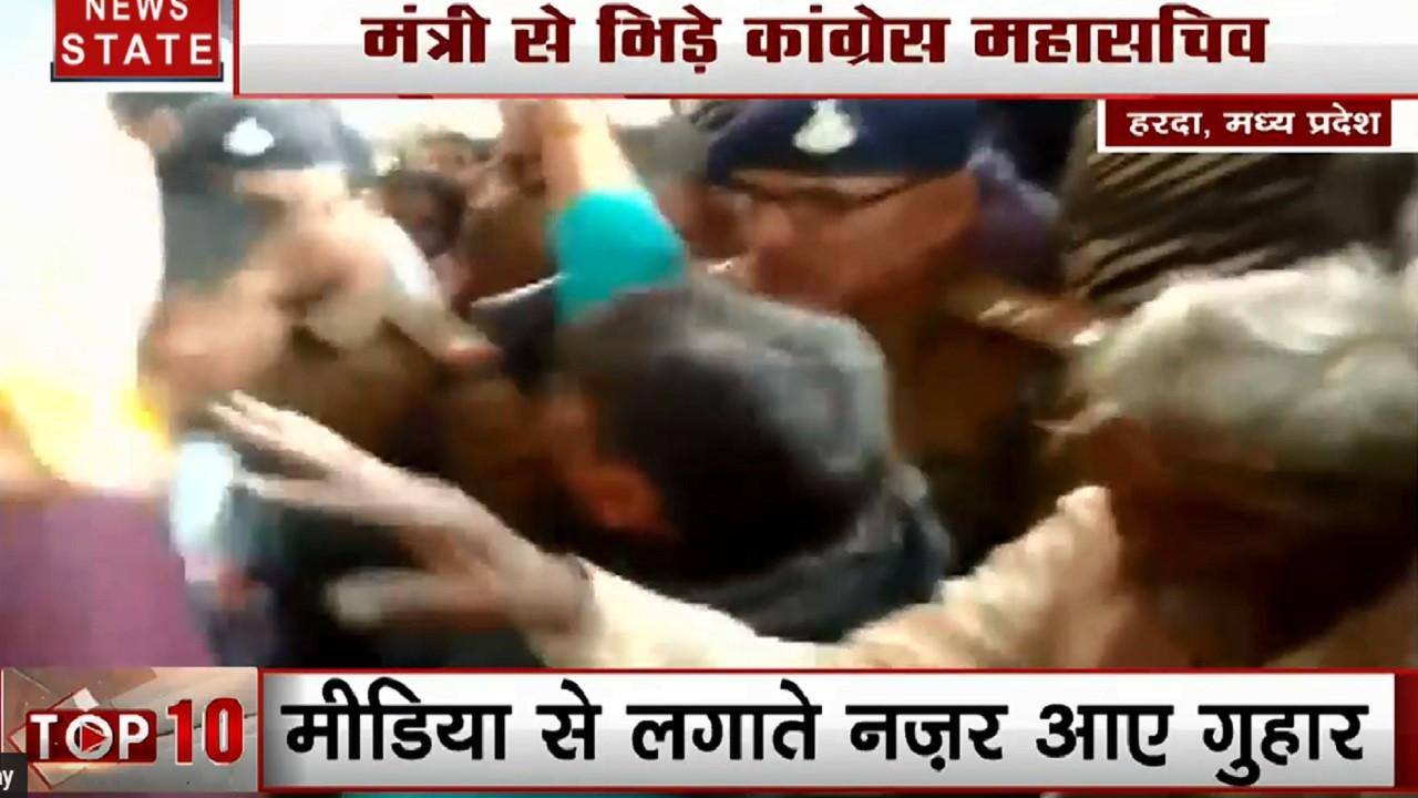 MP: कांग्रेस में घमासान, मंत्री से भिड़े किसान कांग्रेस महासचिव, मीडिया से लगाते नजर आए गुहार