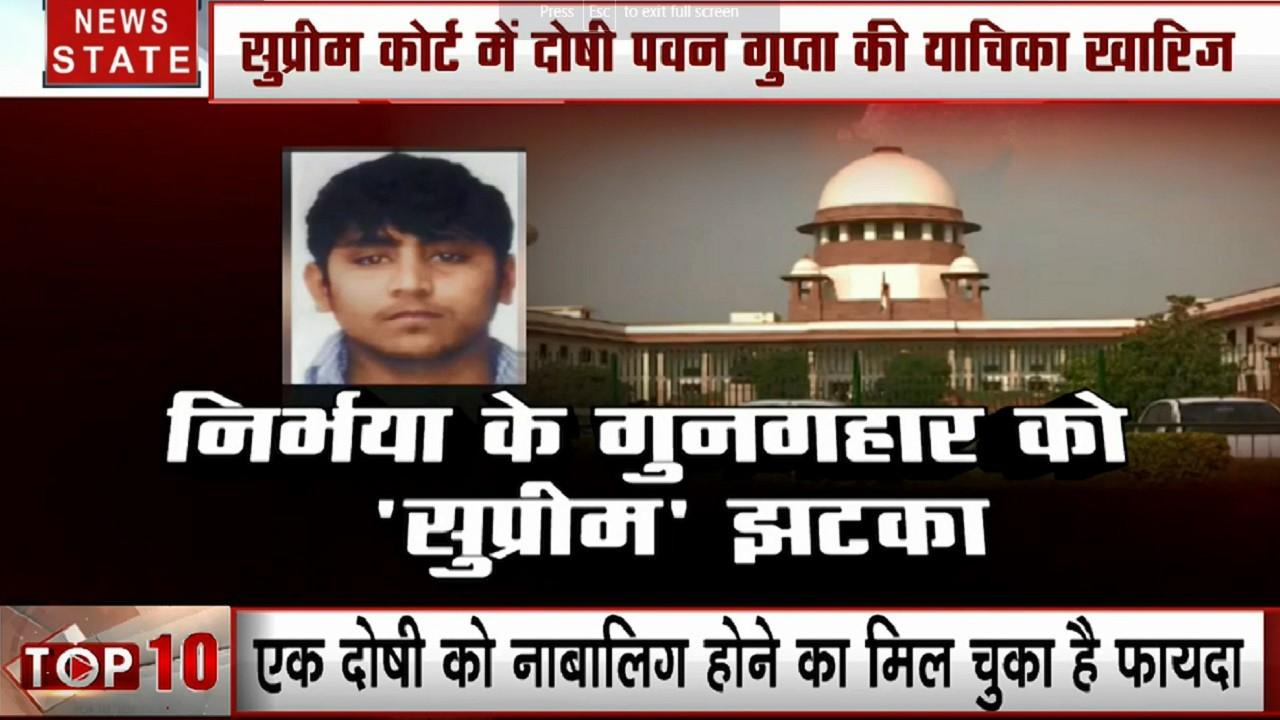 Nirbhaya Case: निर्भया के गुनहगार को सुप्रीम झटका, कोर्ट ने खारिज की याचिका, कहा- कितनी बार एक ही मुद्दे को उठाओगे