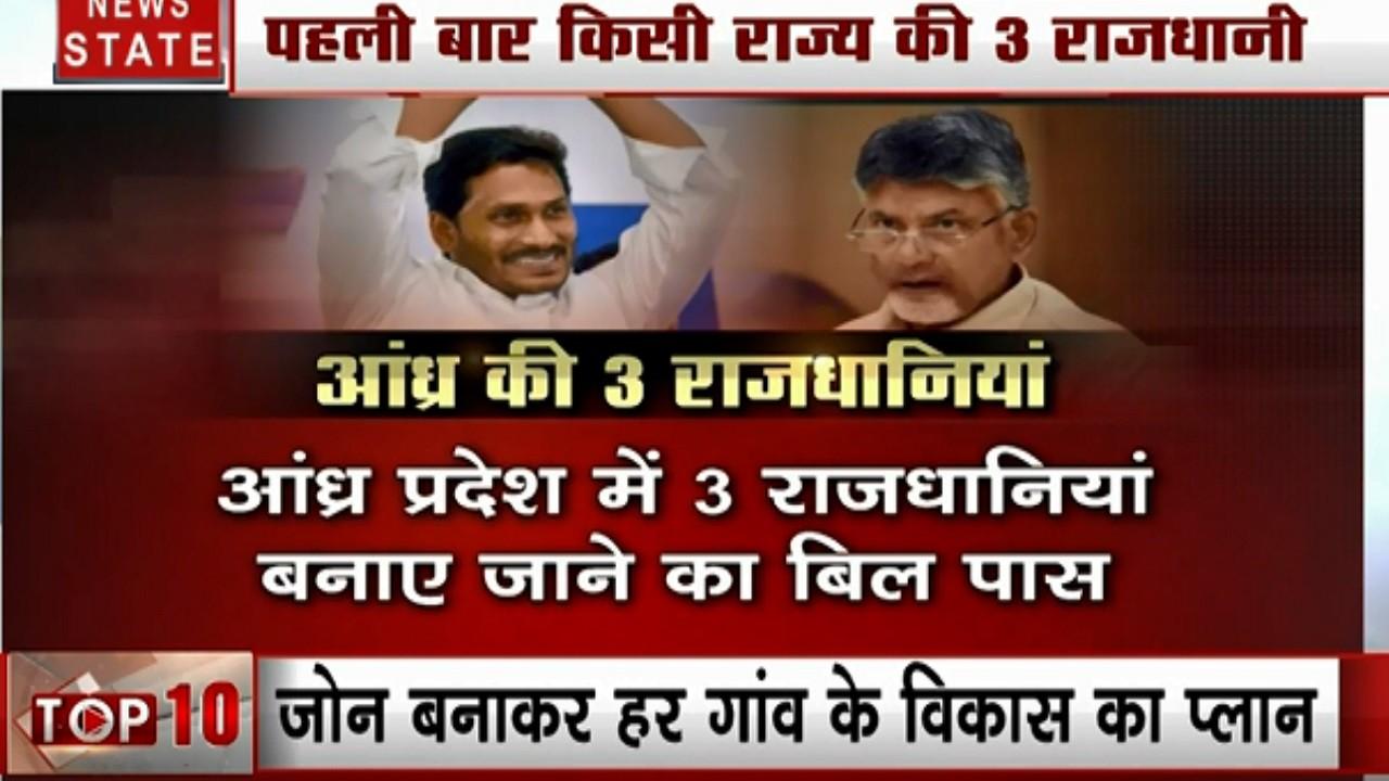 पहली बार किसी राज्य की होगी 3 राजधानी, आंध्र प्रदेश में तीन राजधानियों का प्रस्ताव पास, TDP का विरोध