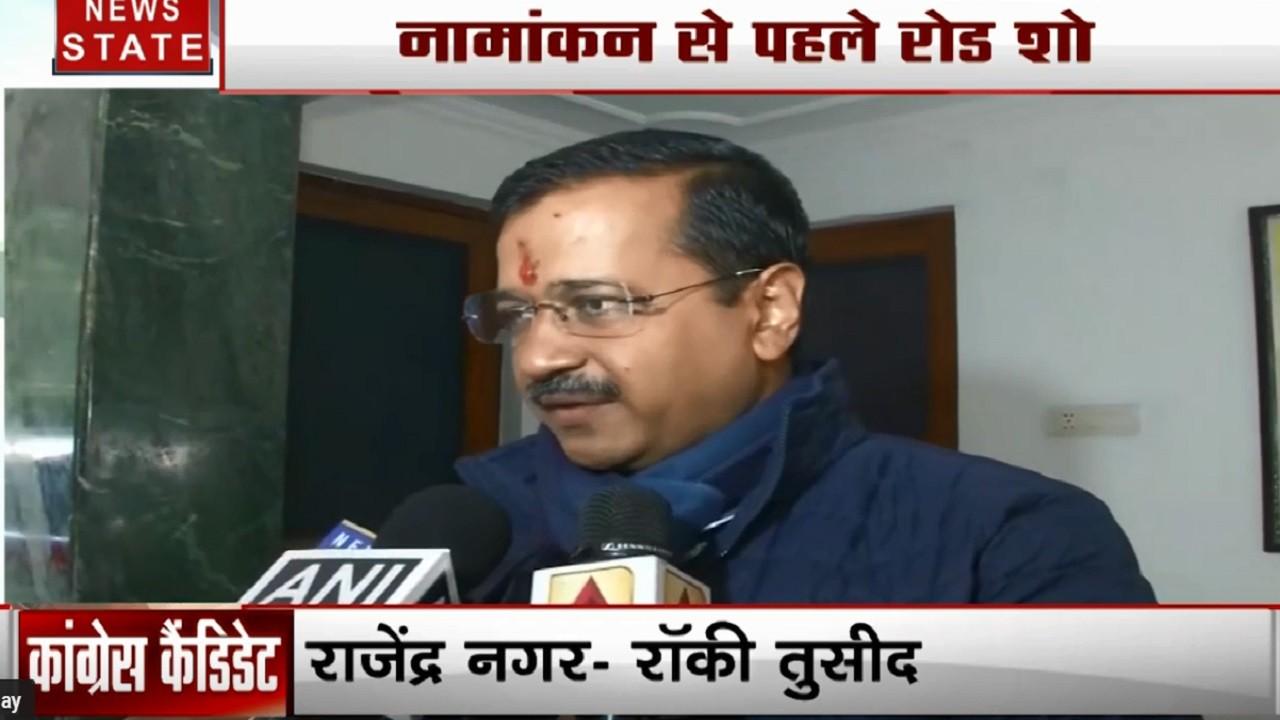 Delhi Election 2020: रोड शो के चक्कर में छूटा नामांकन, अरविंद केजरीवाल आज भरेंगे पर्चा