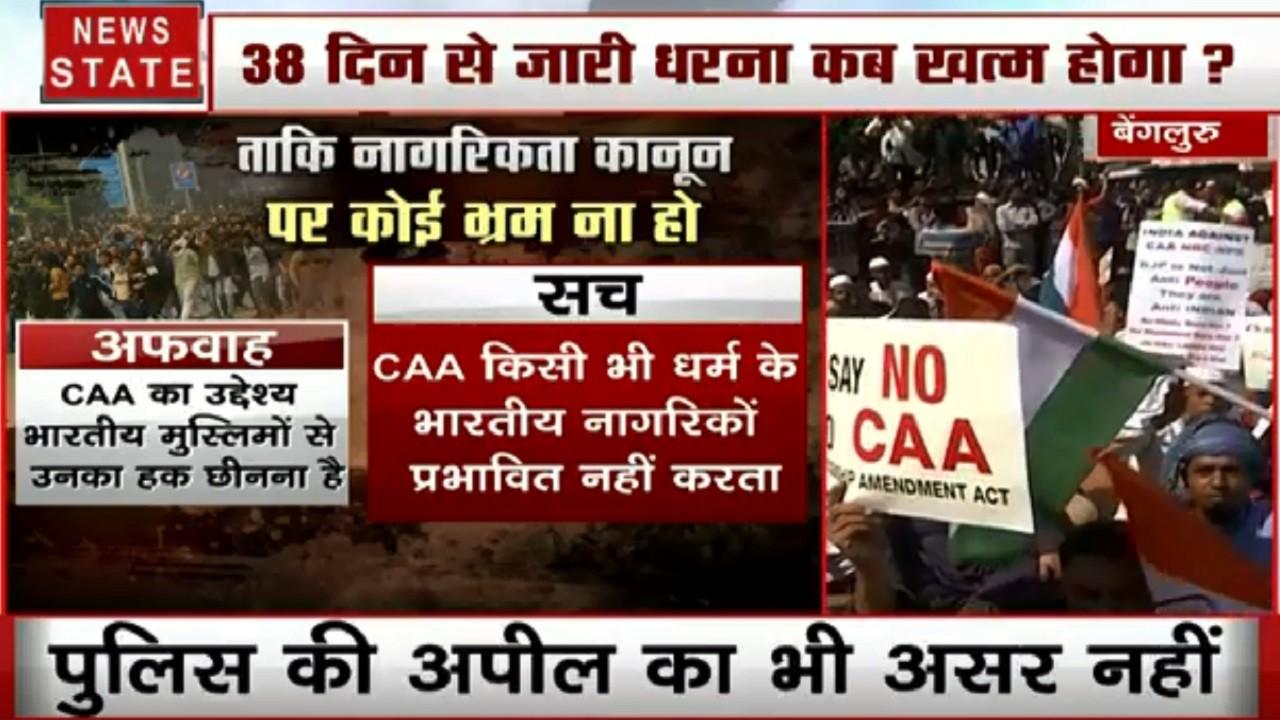 CAA Protest: बेंगलुरु के चांदनी चौक में नागरिकता कानून के खिलाफ प्रदर्शन