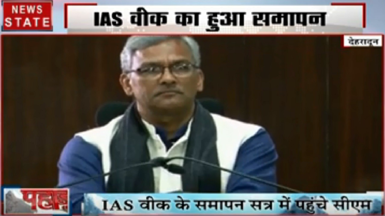 Uttarakhand: IAS वीक का हुआ समापन, सीएम त्रिवेंद्र सिंह रावत हुए शामिल