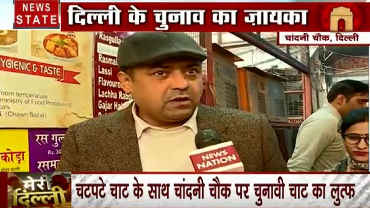 मेरी दिल्ली: चांदनी चौक के स्वाद के साथ देखिए कौन है दिल्ली की पहली पसंद