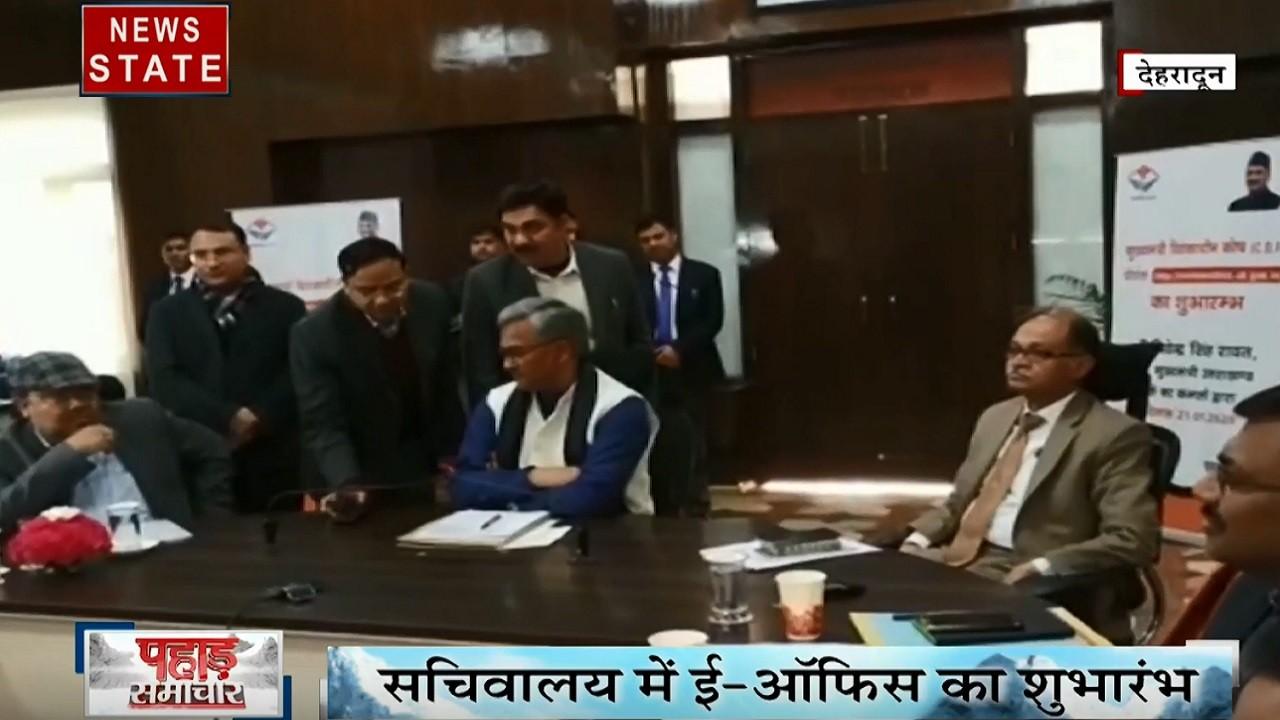 Uttarakhand: CM त्रिवेंद्र सिंह रावत ने किया सचिवालय में ई- ऑफिस का शुभारंभ