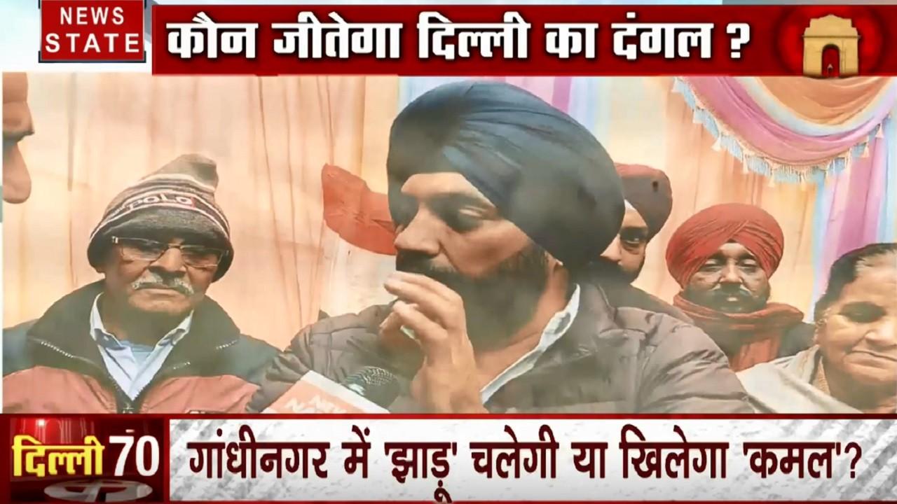 Delhi Assembly Election: देखिए गांधीनगर की जनता का मूड, कौन है जनता की पहली पसंद