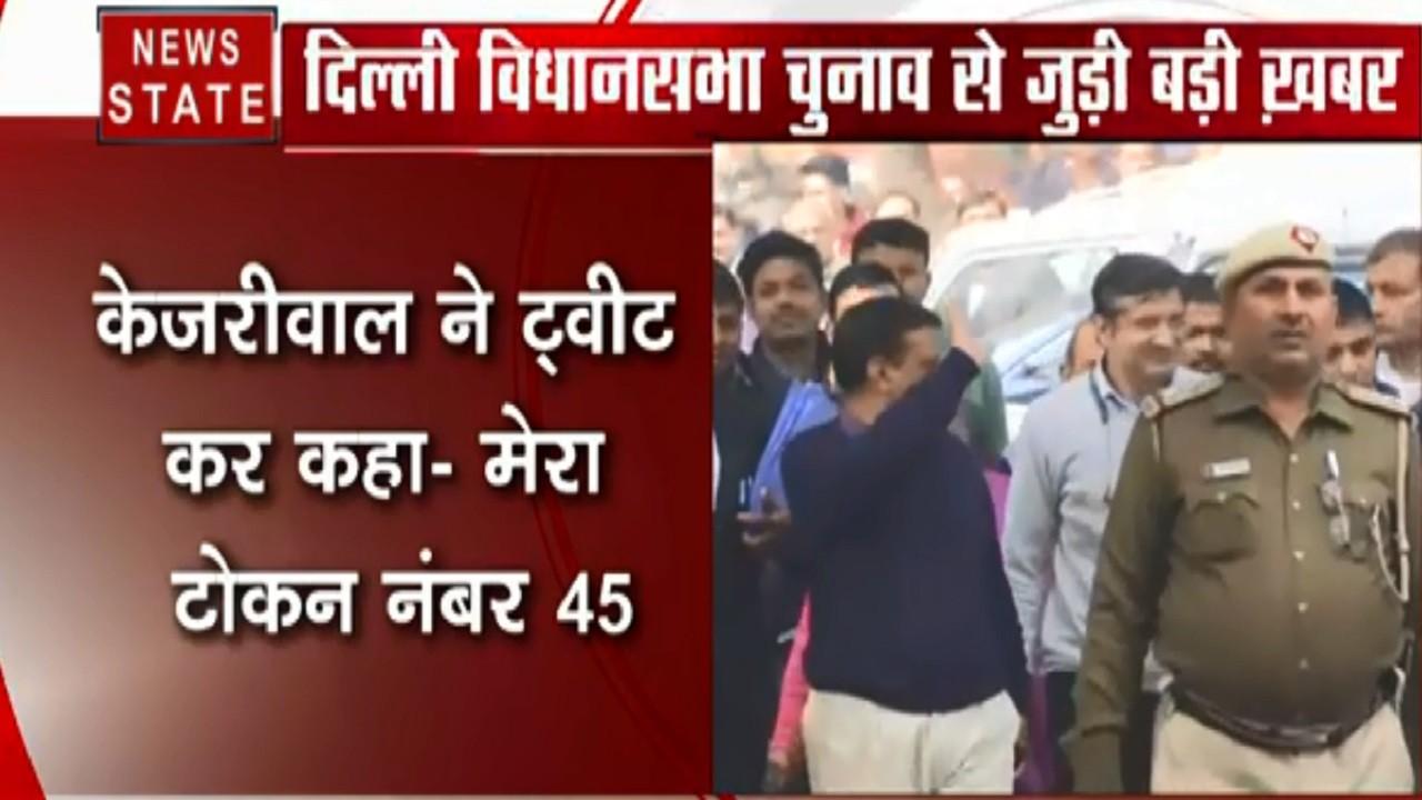 Delhi Assembly Election: क्या केजरीवाल अंतिम दिन भी नहीं कर पाएंगे नामांकन? अब भी लगे हैं लाइन में