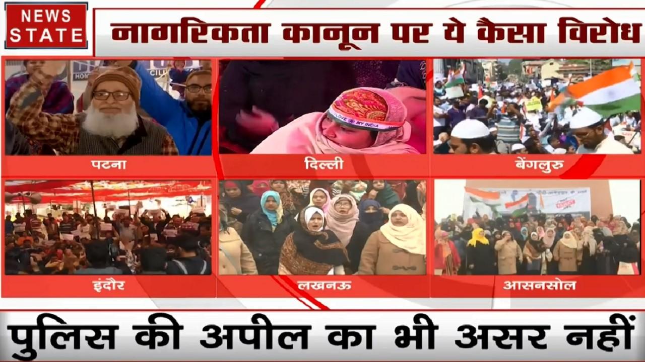 CAA Protest: पटना, बेंगलुरू, लखनऊ और दिल्ली में नागरिकता कानून का विरोध जारी