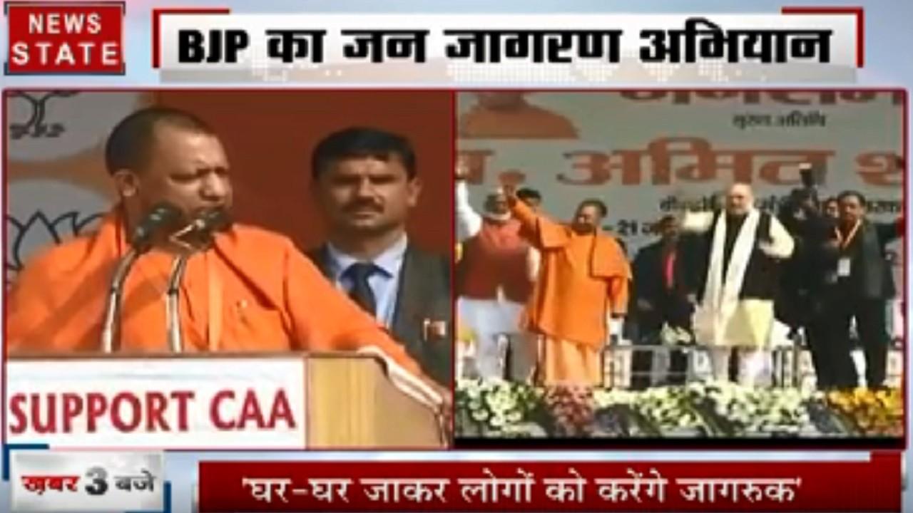 Uttar Pradesh: CAA को लेकर सीएम योगी ने साधा विपक्षियों पर निशाना