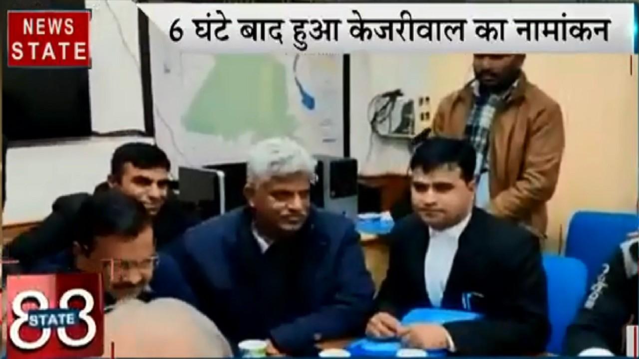 Speed News: 6 घंटे बाद हुआ केजरीवाल का नामांकन, LG से मिले शाहीन बाग के कार्यकर्ता, देखें 88 खबरें
