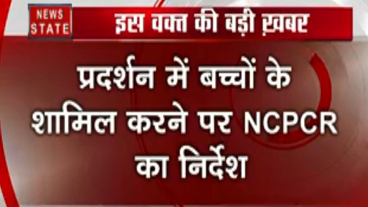 Lakh Take Ki Baat: CAA विरोधी प्रदर्शन में बच्चों के होने पर NCPCR सख्त, 10 दिनों के भीतर कलेक्टर से मांगी रिपोर्ट