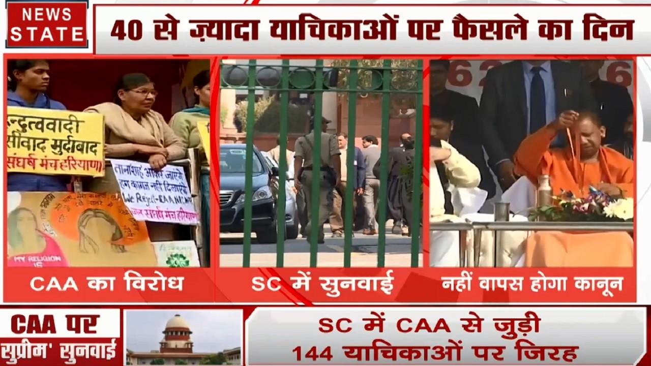 CAA Protest: SC में नागरिकता काननू से जुड़ी 144 याचिकाओं पर सुनवाई, अमित शाह का बयान- नहीं वापस होगा कानून