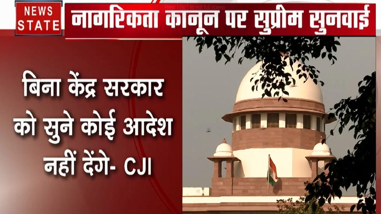 CAA Protest: नागरिकता कानून पर रोक लगाने से SC का इनकार, बिना केंद्र सरकार को सुने कोई आदेश नहीं देंगे