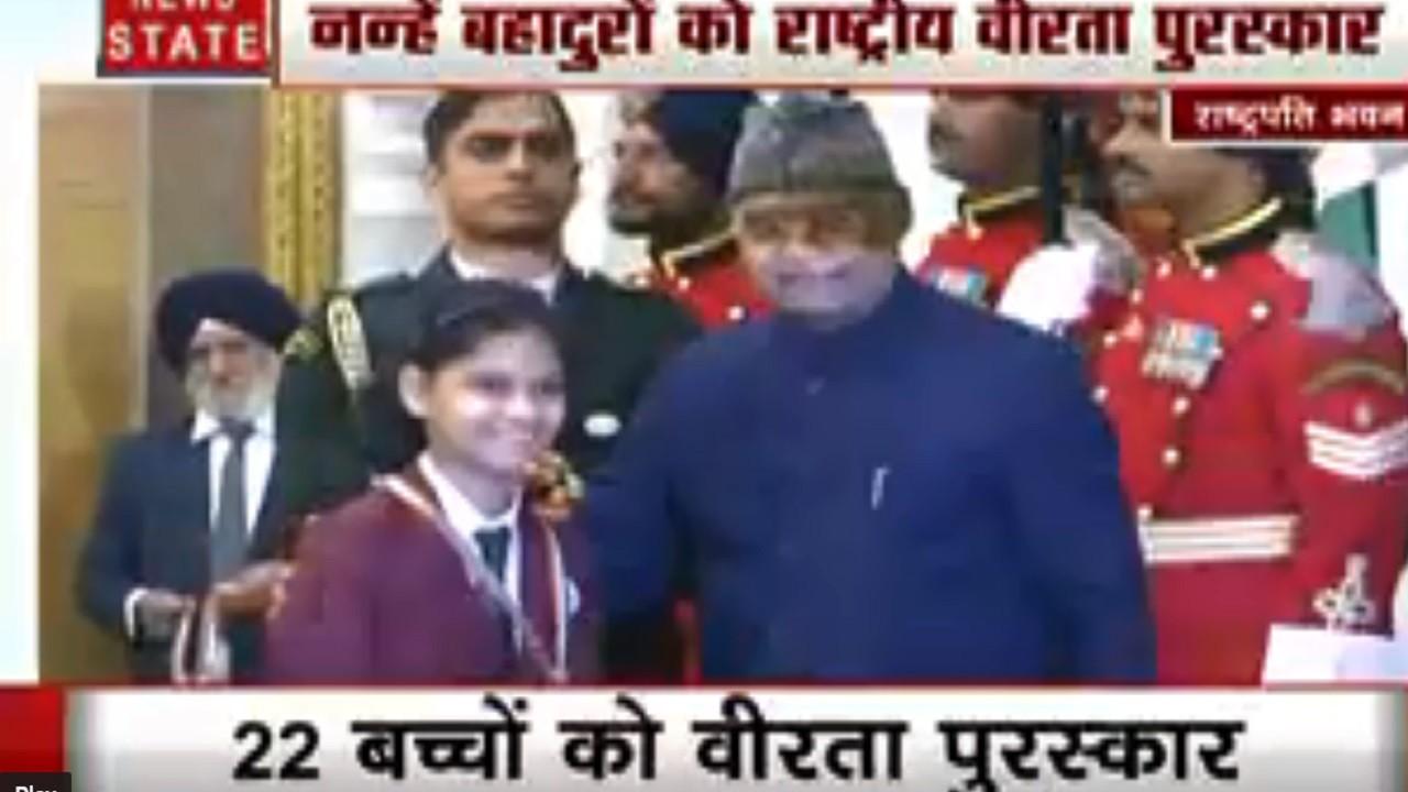 गणतंत्र दिवस से पहले बहादुर बच्चों का सम्मान, राष्ट्रपति रामनाथ कोविंद ने दिया राष्ट्रीय वीरता पुरस्कार