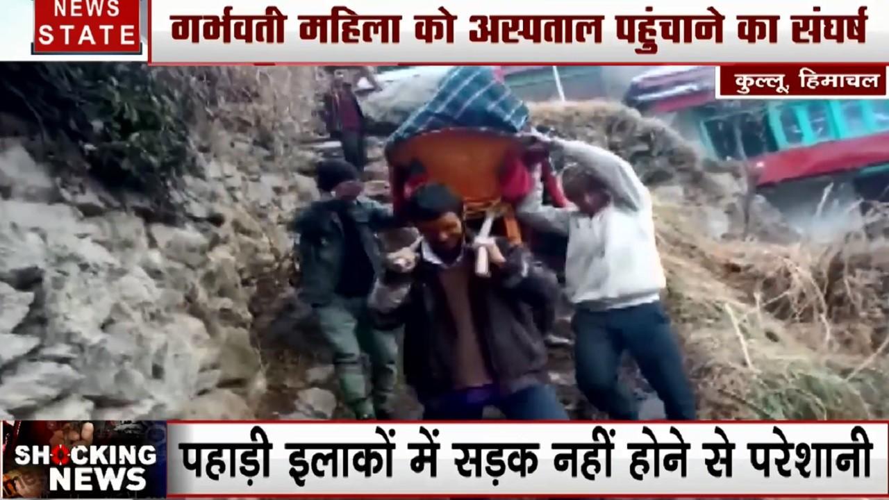 Himachal Pradesh: पहाड़ी इलाकों में सड़क नहीं होने से परेशानी, कंधे पर उठा ग्रामीणो ने गर्भवती को पहुंचाया अस्पताल