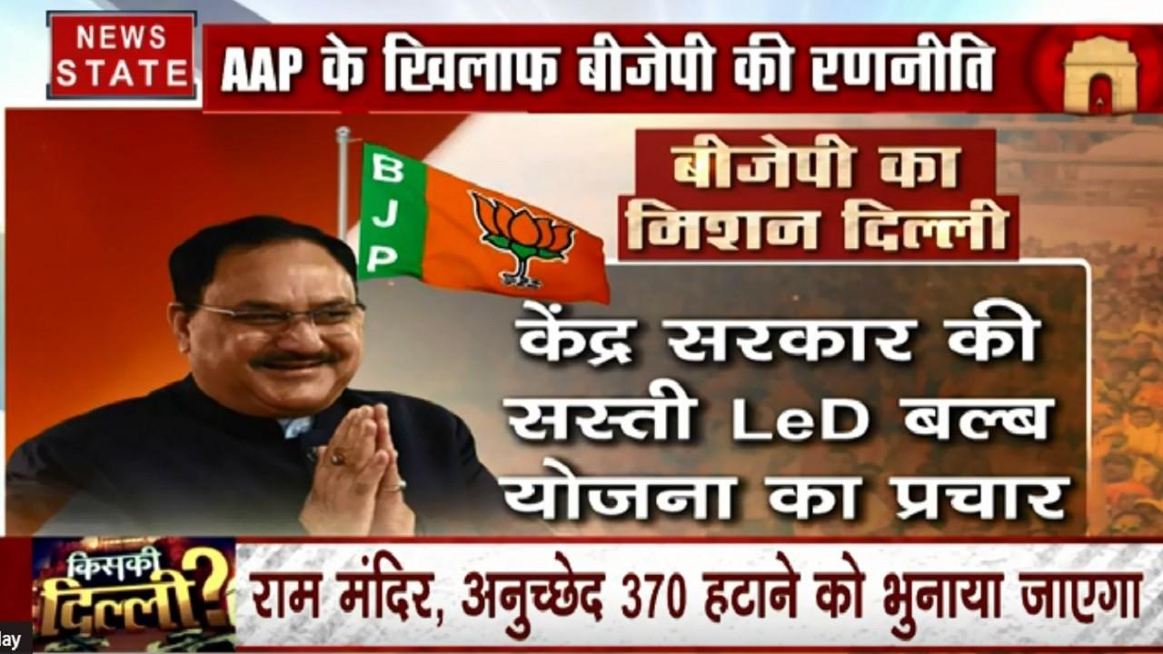 Delhi Election 2020: बीजेपी का मिशन दिल्ली, आम आदमी पार्टी के खिलाफ शाह, नड्डा ने बनाई नई रणनीति