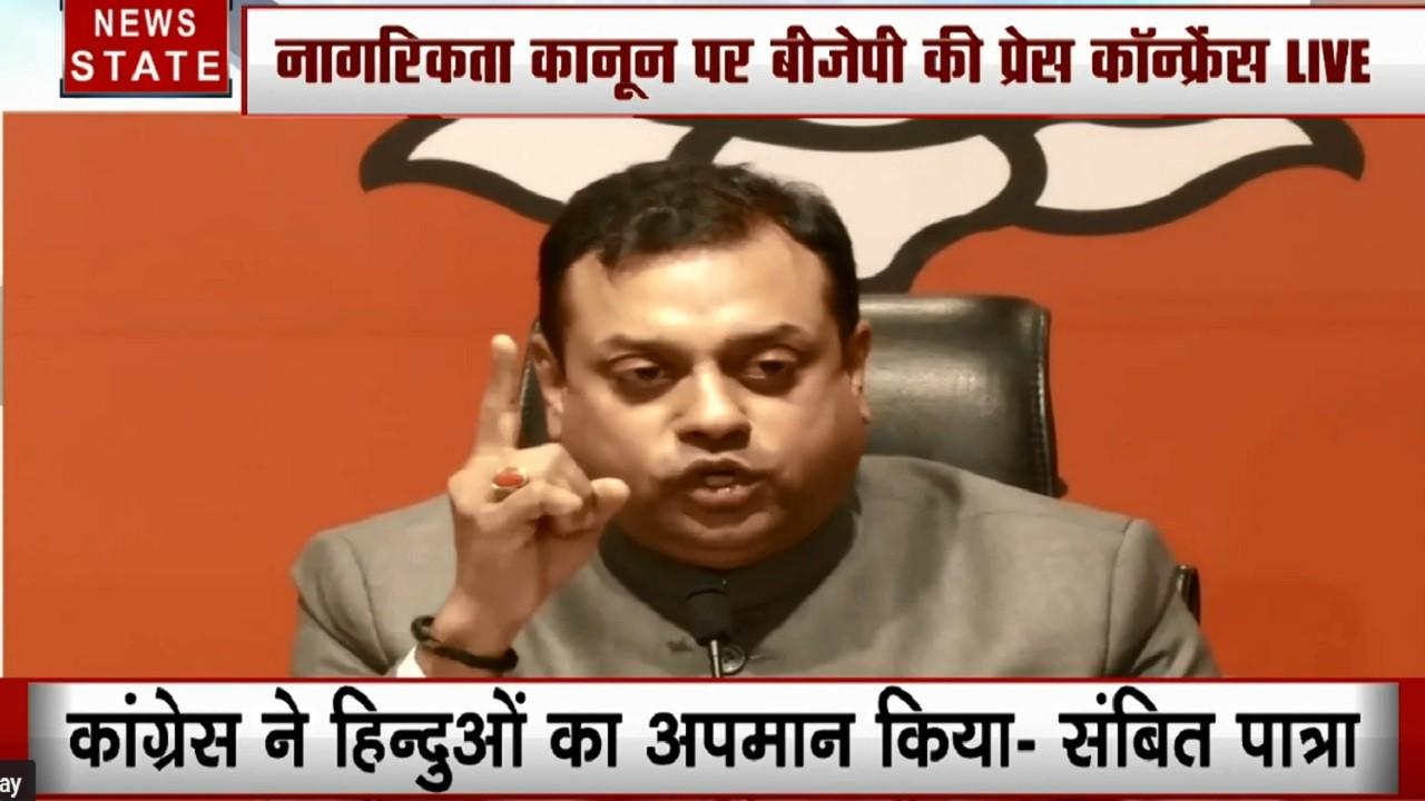 CAA पर बीजेपी की प्रेस कॉन्फ्रेंस में संबित पात्रा का हमला- कांग्रेस ने हिंदुओं का अपमान किया