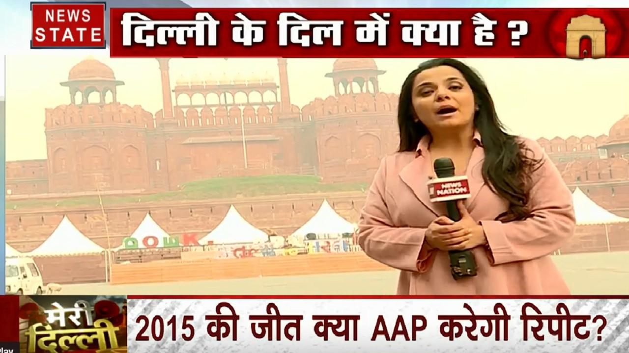 स्वाद के साथ सियासत का संगम, देखिए दिल्ली विधानसभा चुनाव पर खास पेशकश- मेरी दिल्ली