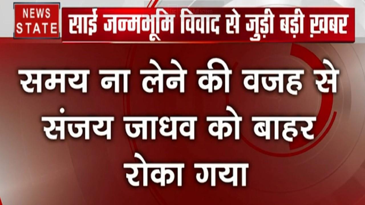 Sai Birthplace Row: सांसद संजय जाधव CM उद्धव ठाकरे से मिलने पहुंचे, समय ना लेने की वजह से मंत्रालय के बाहर रोका