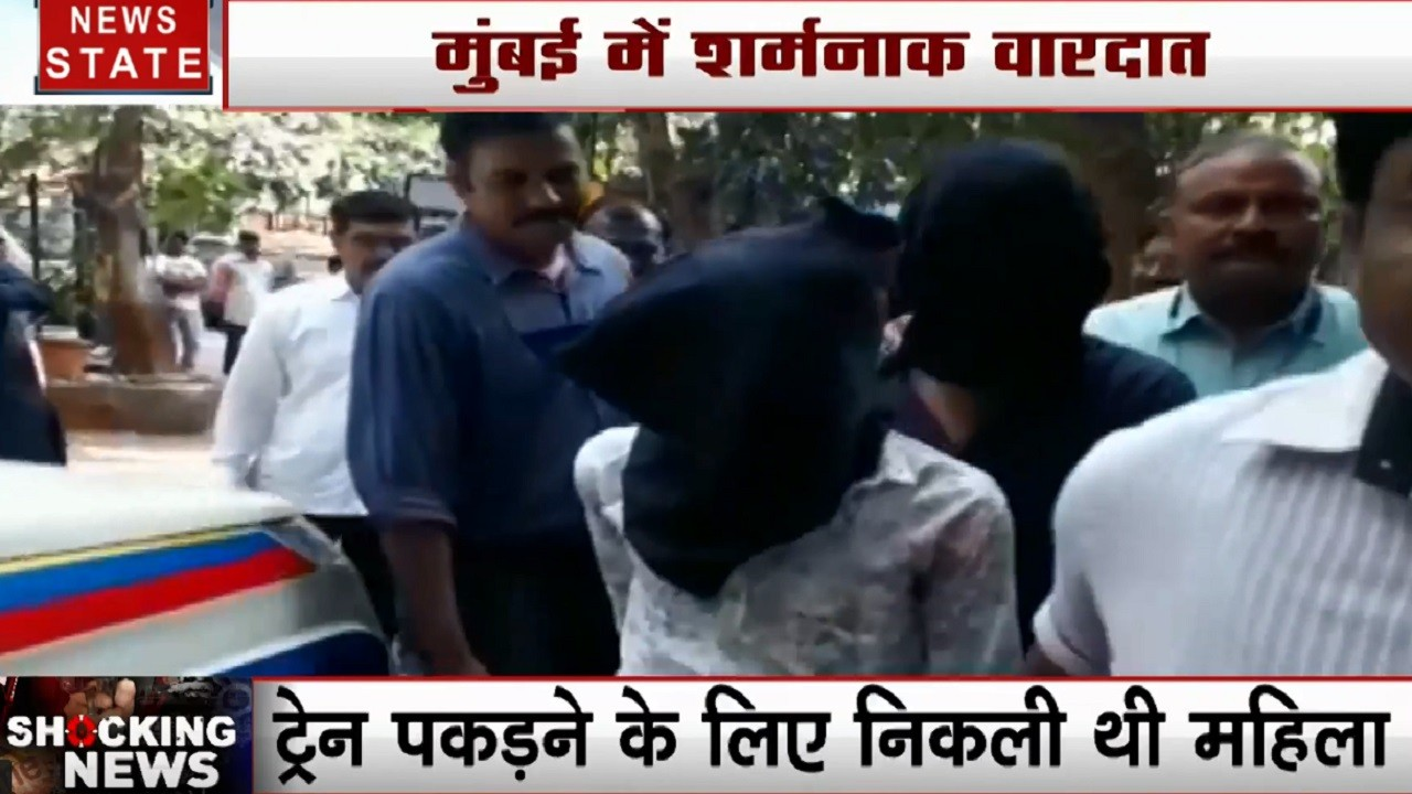 Mumbai: ट्रेन पकड़ने के लिए घर से निकली महिला के साथ गैंगरेप, पुलिस के हाथ लगे 2 आरोपी, 2 फरार