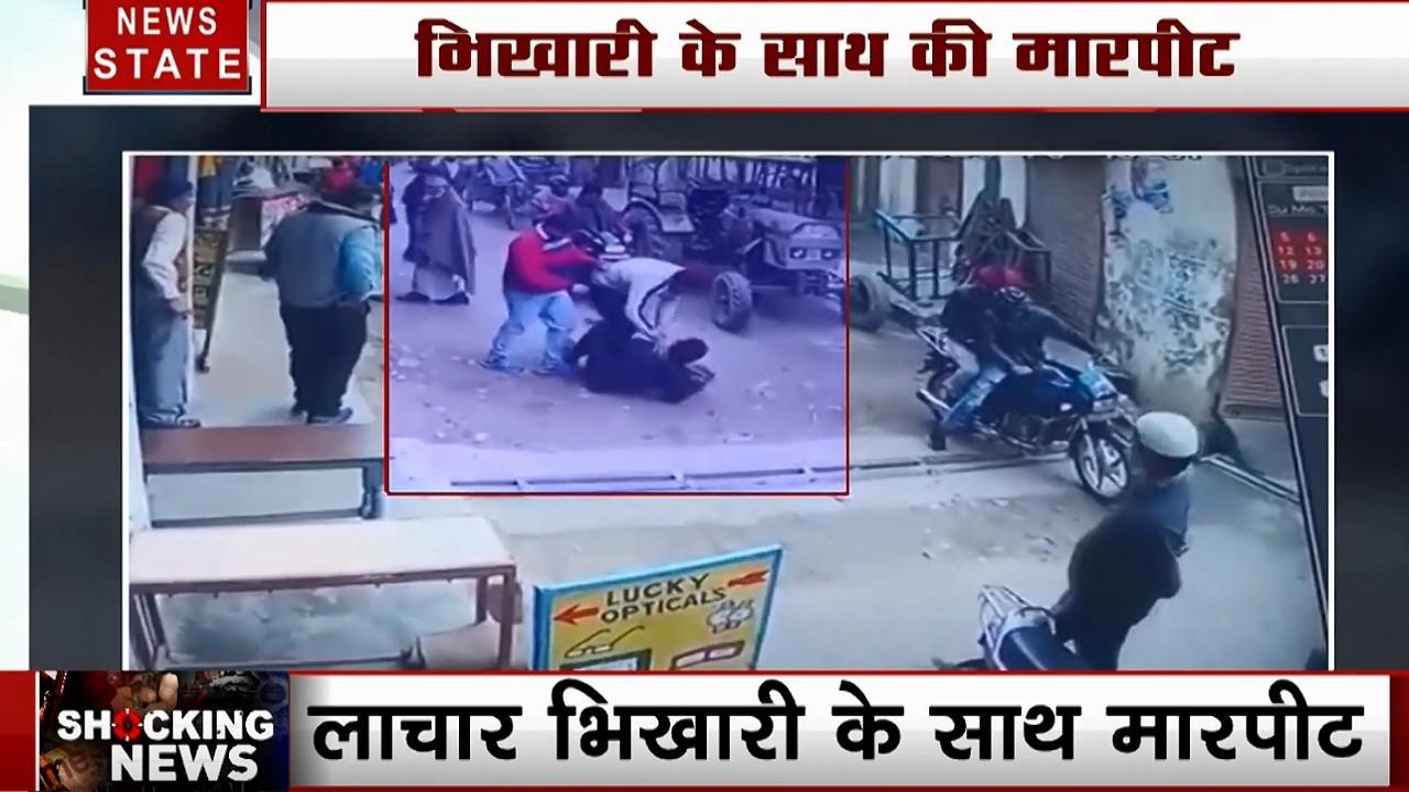 UP: लाचार भिखारी की सरेराह पिटाई करता युवक, वीडियो बनाते रहे लोग, पुलिस के हत्थे चढ़ा आरोपी