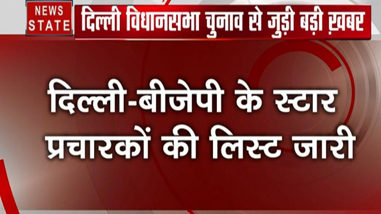 Delhi Assembly Election: चुनाव के लिए बीजेपी की स्टार प्रचारकों की लिस्ट जारी, देखें कौन-कौन है शामिल
