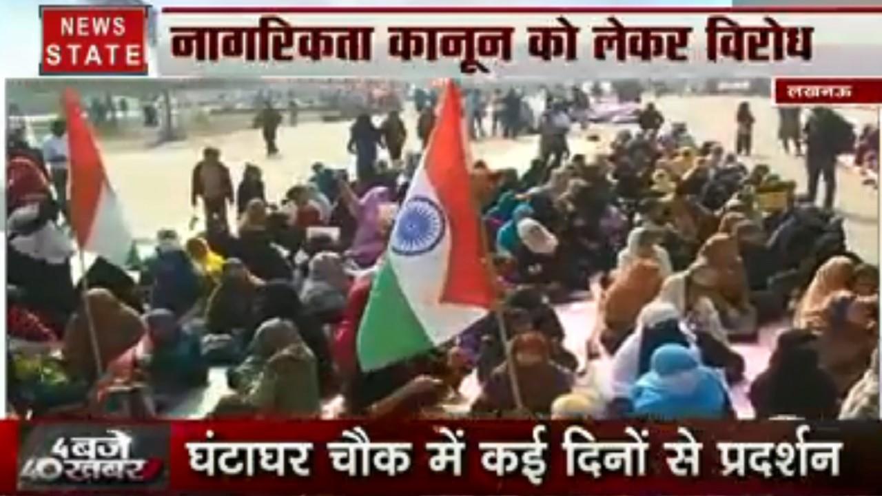 CAA Protest: लखनऊ के घंटाघर पर नागरिकता कानून का विरोध जारी