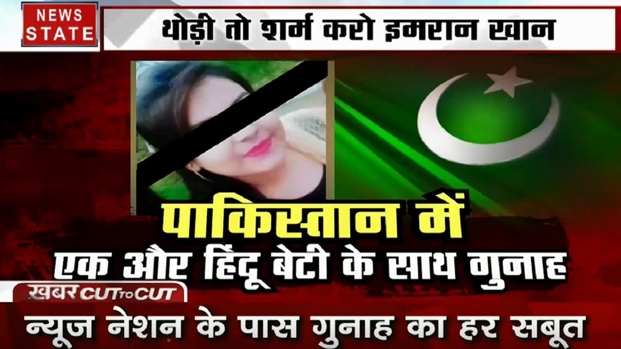 Khabar Cut To Cut: पाकिस्तान का एक और पाप आया सामने, देखें स्पेशल रिपोर्ट