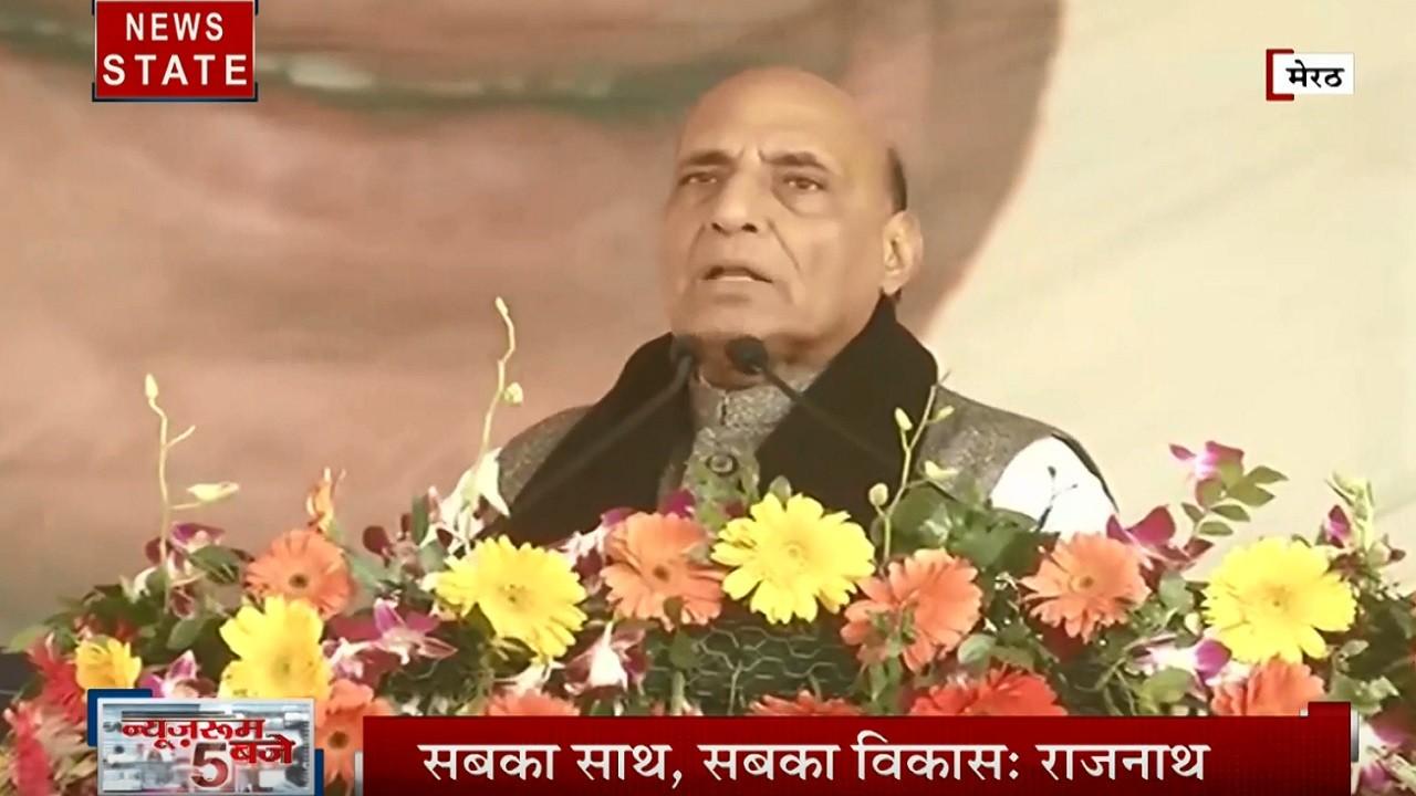 Uttar Pradesh: CAA को लेकर बोले राजनाथ, कोई नहीं छू पाएगा भारतीय मुसलमानों को