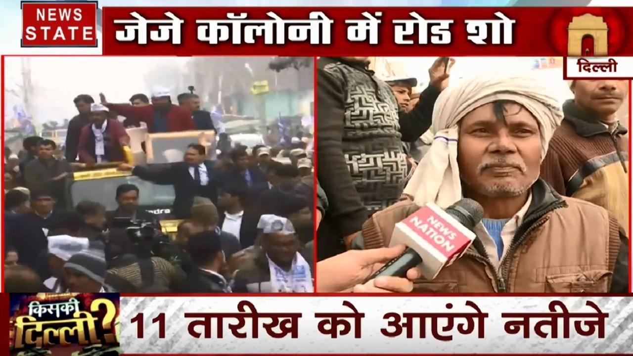 Delhi Assembly Election: रोड शो में केजरीवाल ने लोगों के वोट की अपील