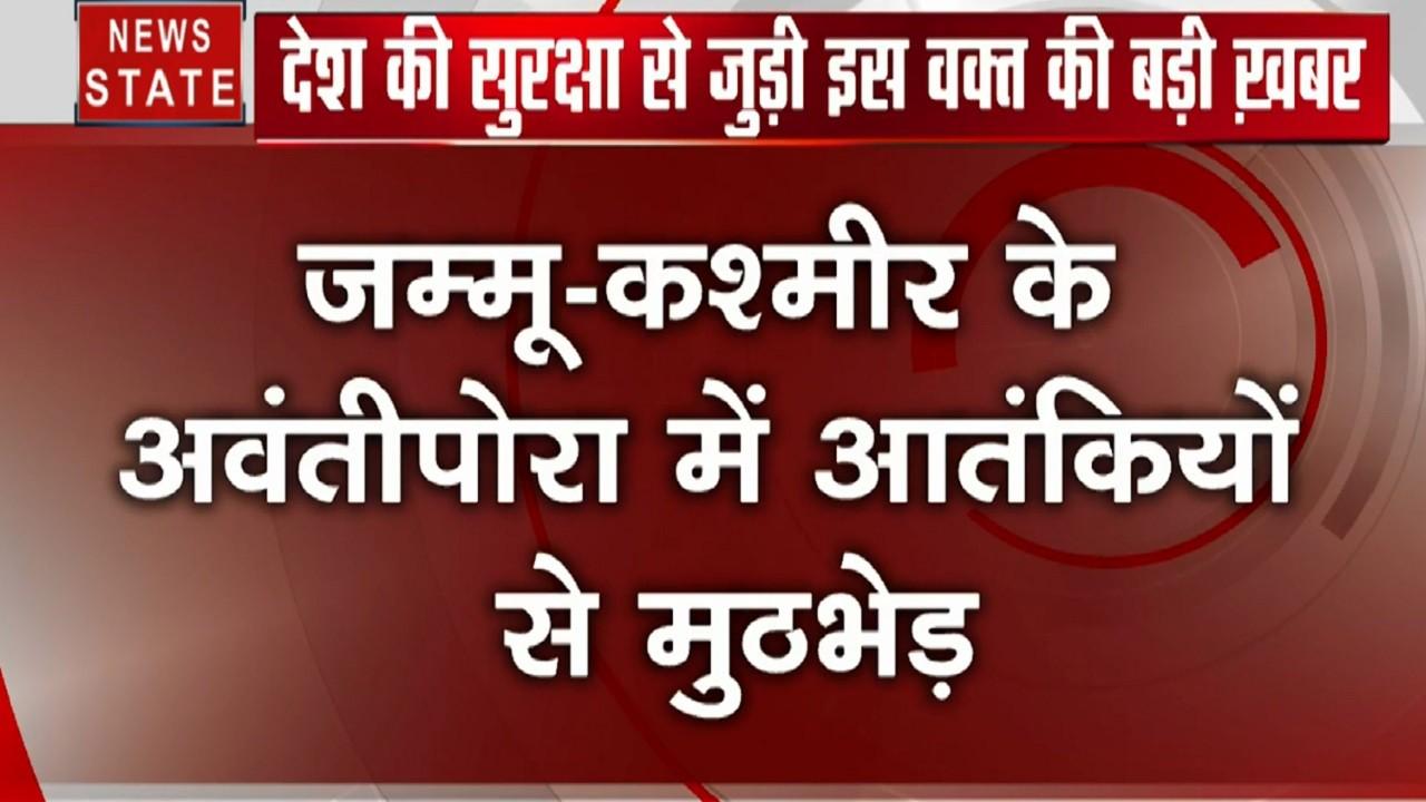Jammu Kashmir: अवंतीपोरा में आतंकियों से मुठभेड़, 1 आतंकी ढेर