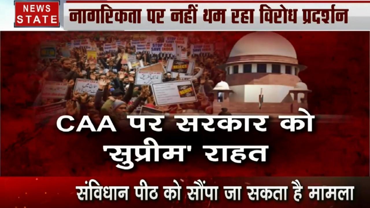 CAA Protest: नागरिकता कानून पर रोक लगाने से SC ने किया इंकार