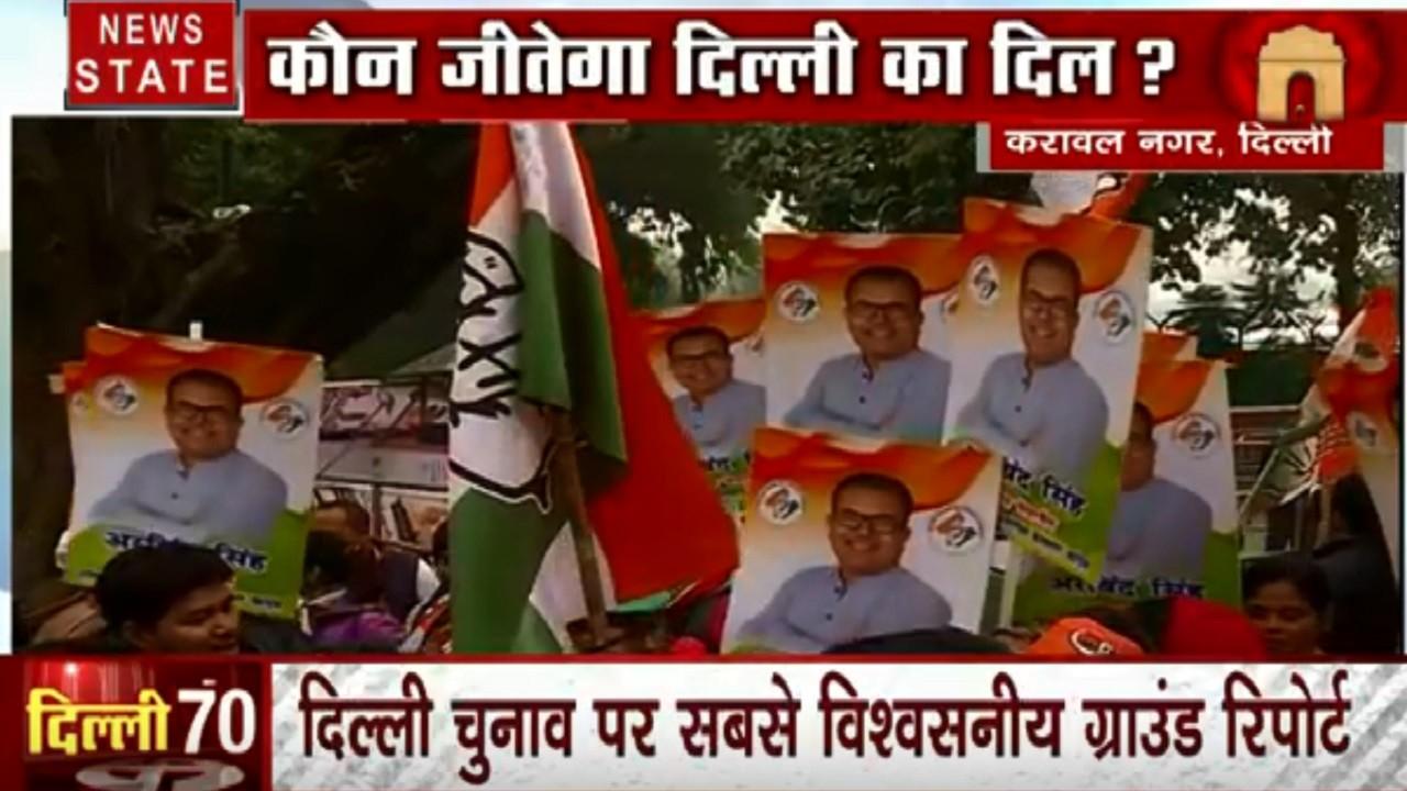 Delhi Assembly Election: देखिए करावल नगर से क्या वोटर का मत