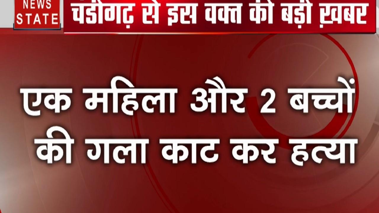 Chandigarh: एक ही परिवार के 3 लोगों की गला काटकर हत्या, ट्रिपल मर्डर से इलाके में मची सनसनी