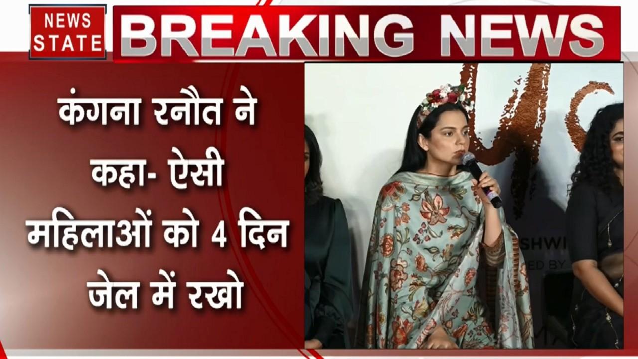 Nirbhaya Case: इंदिरा जयसिंह के बयान पर भड़कीं कंगना रनौत- ऐसी महिलाओं को दोषियों के साथ 4 दिन जेल में रखो