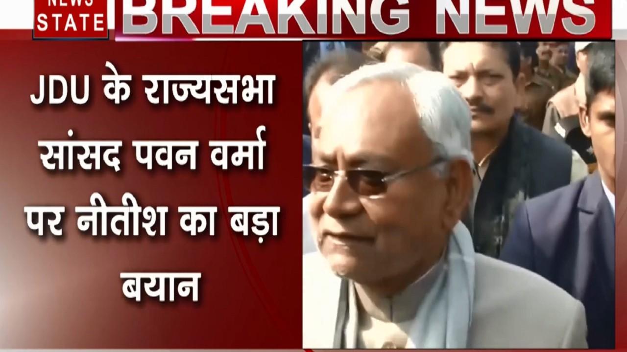 Patna: CAA पर JDU में दरार, CM नीतीश कुमार का राज्यसभा सांसद पवन वर्मा पर बड़ा बयान- जहां जाना है जाएं