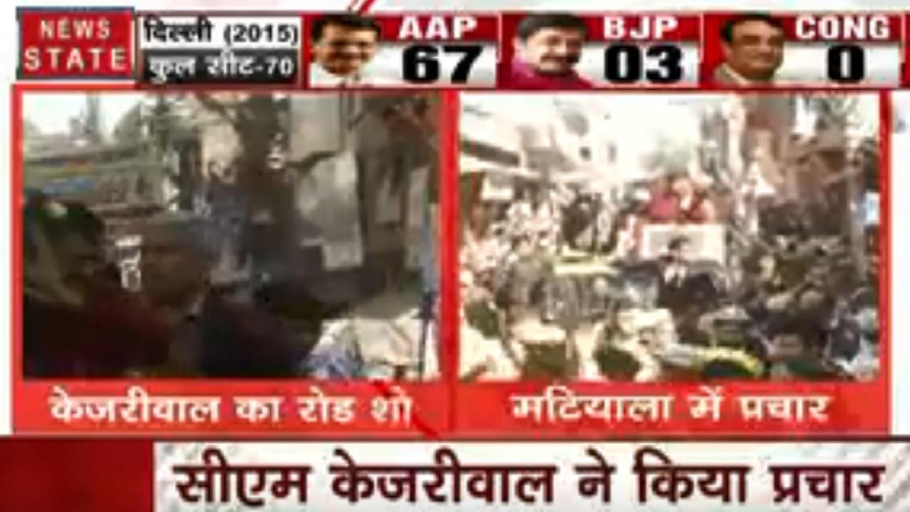 Delhi Election 2020: दिल्ली में CM केजरीवाल का रोड शो, मटियाला सीट पर प्रचार कर मांगा वोट