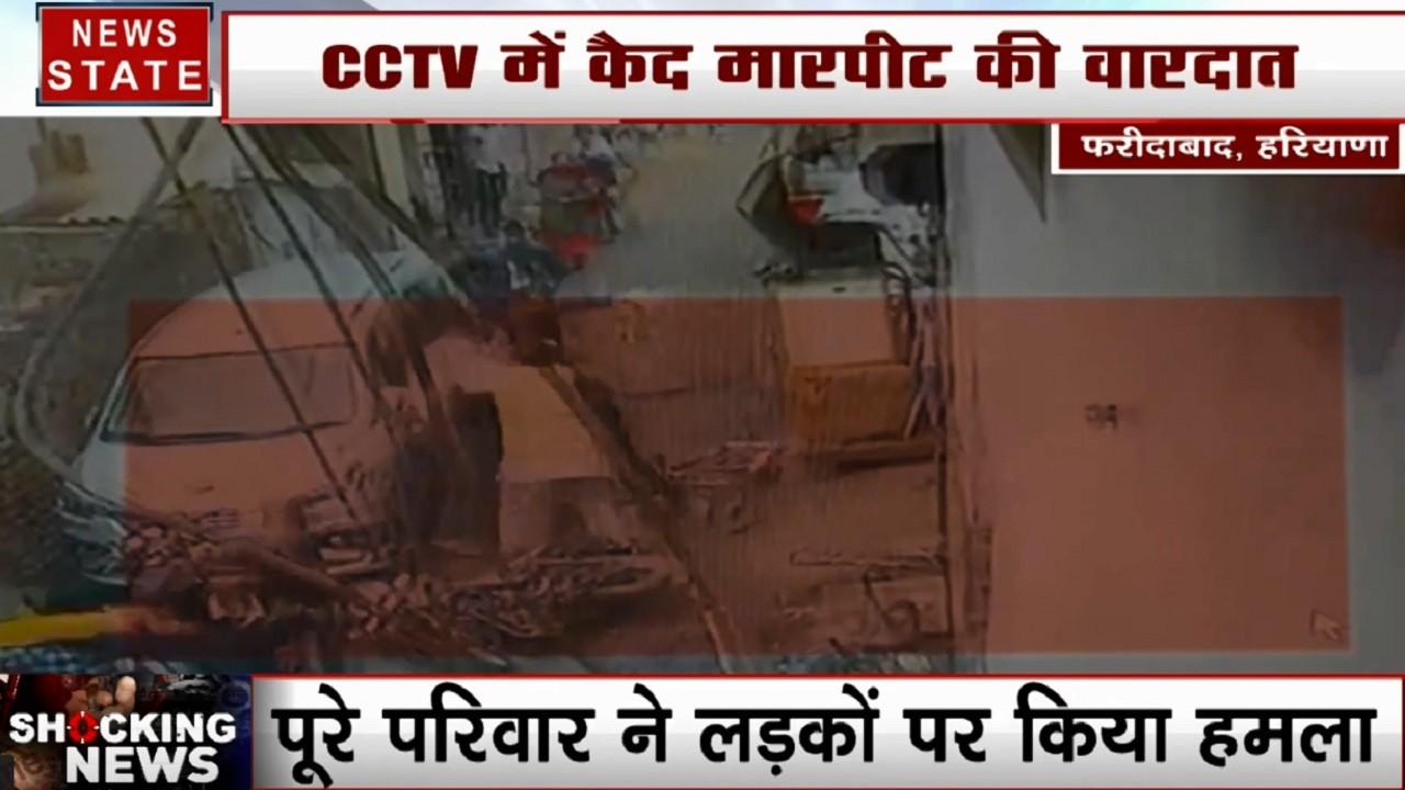 Faridabad: रिक्शे के टक्कर से गिर पड़ी बाइक, मारपीट पर उतर आया परिवार, CCTV में कैद हुई घटना