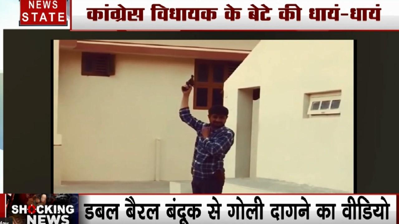 Gujarat: कांग्रेस MLA प्रद्दुम्न सिंह के बेटे का वीडियो वायरल, डबल बैरल बंदूक और पिस्तौल से दागी गोलियां